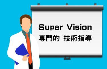 スーパービジョン 専門的な技術指導を行います